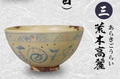 トイズキャビン 戦国の茶器 弐 -天正名物伝- 荒木高麗 TC00620