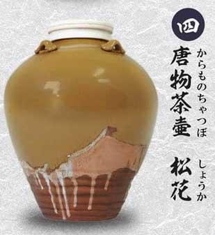 トイズキャビン 戦国の茶器 弐 -天正名物伝- 唐物茶壺 松花 TC00621