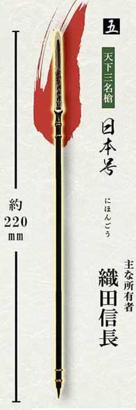 トイズキャビン 戦国の槍 天下三名槍 日本号(主な所有者 織田信長) TC00624