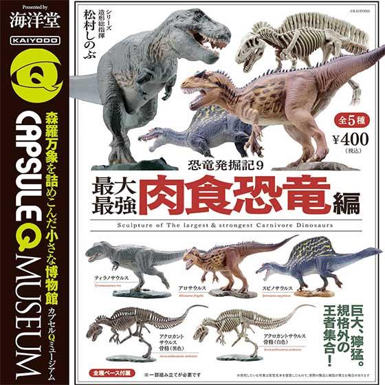 海洋堂 カプセルQミュージアム 恐竜発掘記9 最大最強 肉食恐竜編 全5種フルセット KG00170