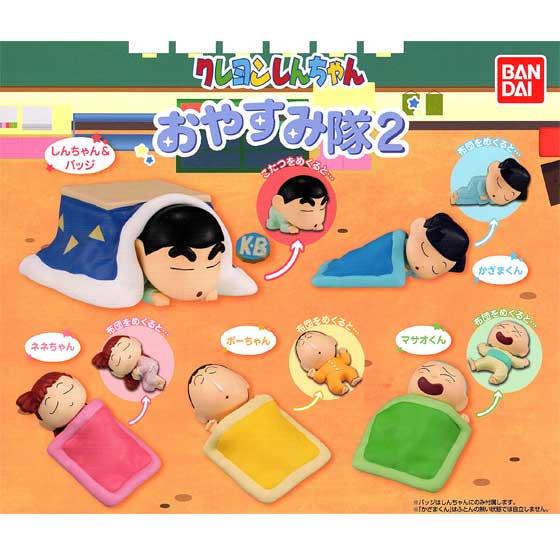 バンダイ クレヨンしんちゃん クレヨンしんちゃん おやすみ隊2 全5種フルセット BC0557