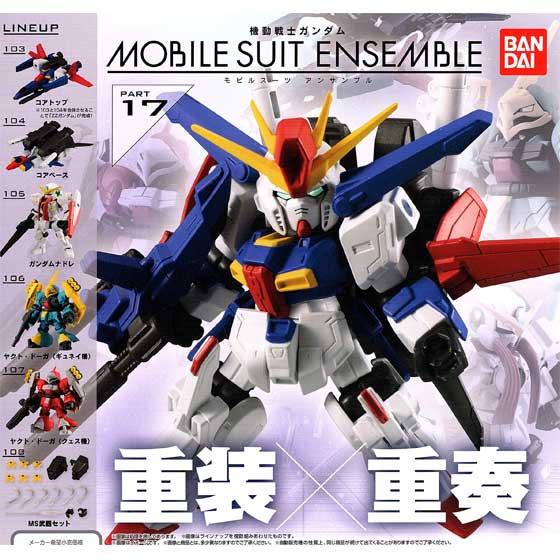 バンダイ 機動戦士ガンダム MOBILE SUIT ENSEMBLE 17 モビルスーツアンサンブル17 全6種フルセット GU0061
