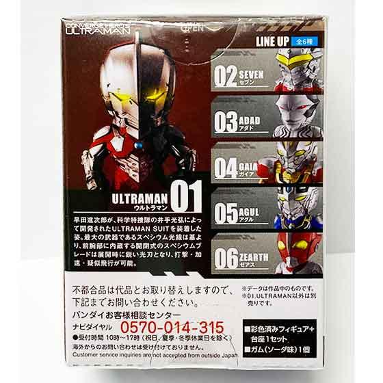 バンダイ CONVERGE HERO'S ULTRAMAN 01 ULTRAMAN BS0275 2枚目