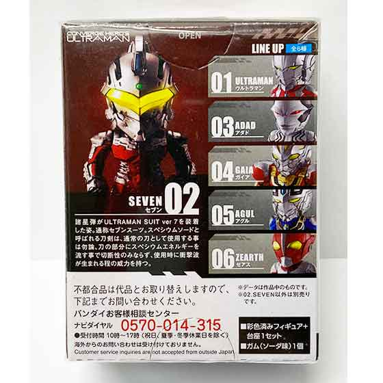 バンダイ CONVERGE HERO'S ULTRAMAN 01 SEVEN BS0276 2枚目