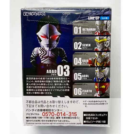 バンダイ CONVERGE HERO'S ULTRAMAN 01 ADAD BS0277 2枚目