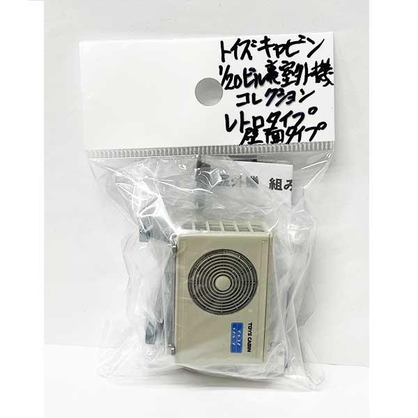 トイズキャビン 1/20 TOSHIBA ビル裏室外機コレクション レトロデザイン(壁面タイプ マグネット付き) TC00699