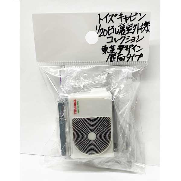 トイズキャビン 1/20 TOSHIBA ビル裏室外機コレクション 東芝デザイン(壁面タイプ マグネット付き) TC00700