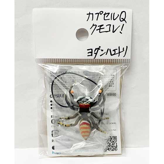 海洋堂 カプセルQミュージアム 日本の蜘蛛ストラップコレクション クモコレ! ヨダンハエトリ KG00563 4枚目