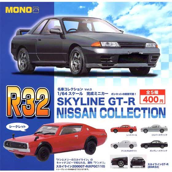 プラッツ 名車コレクションvol.3  1/64スケール R32 SKYLINE GT-R NISSAN COLLECTION 全5種フルセット TC00748