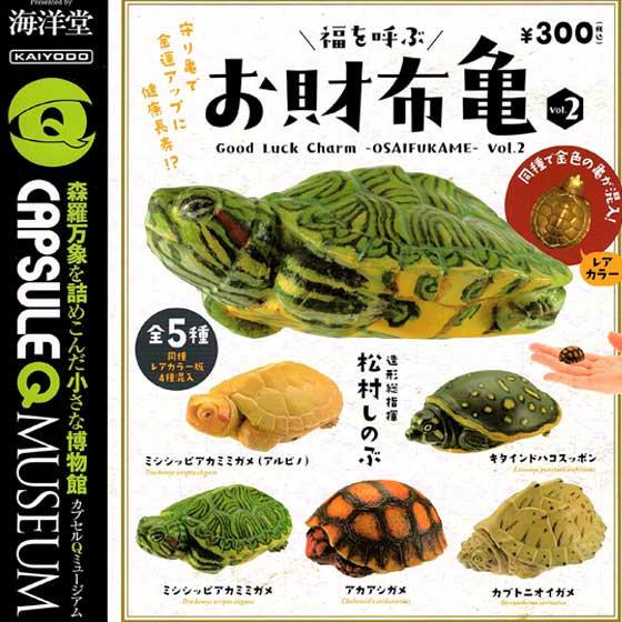 海洋堂 カプセルQミュージアム お財布亀2 レアなしノーマル5種セット  KG00568