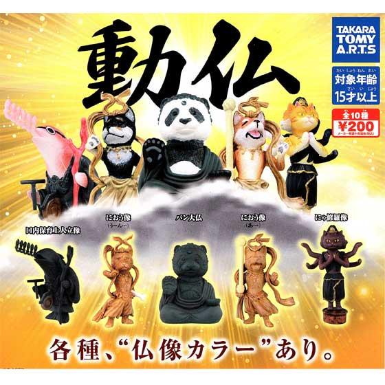 タカラトミーアーツ 動仏 全10種フルセット TC00793