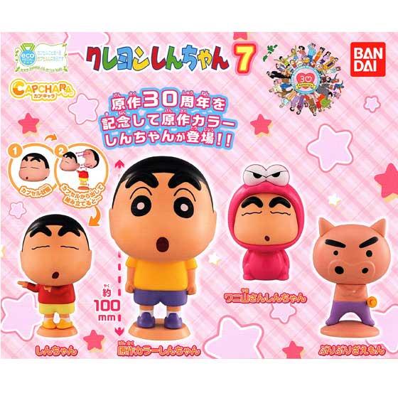 バンダイ クレヨンしんちゃん カプキャラ クレヨンしんちゃん7 全4種フルセット BC0612