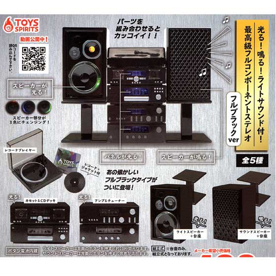トイズスピリッツ 光る!鳴る!ライトサウンド付!最高級フルコンポーネントステレオ フルブラックver. 全5種フルセット TC00798