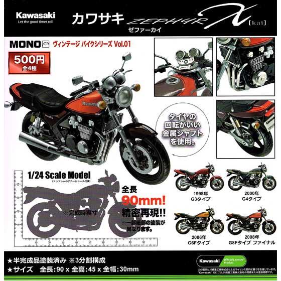 プラッツ ヴィンテージ バイクシリーズ カワサキ ゼファーカイ 全4種フルセット TC00799