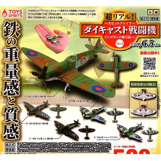 トイズスピリッツ スピットファイア ダイキャスト戦闘機vol.2 イングランド飛行隊ver. 全5種フルセット TC00808
