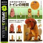 海洋堂 カプセルQミュージアム 佐藤邦雄の動物たち トイレの時間 全4種フルセット KG00575