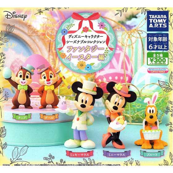 タカラトミーアーツ ディズニーキャラクター シーズナブルコレクション ファンタジーイースター編 全5種フルセット TC00819