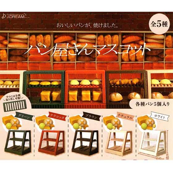 J.ドリーム パン屋さんマスコット 全5種フルセット TC00817