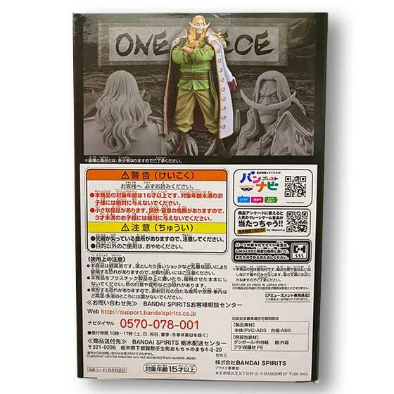ワンピース DXF〜THE GRANDLINE MEN〜ワノ国 vol.9 エドワード・ニューゲート(白ひげ) OPZ0273 1枚目