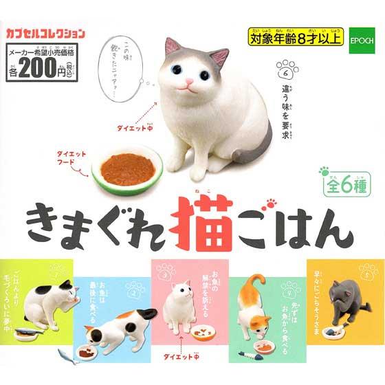 エポック きまぐれ猫ごはん 全6種フルセット TC00821