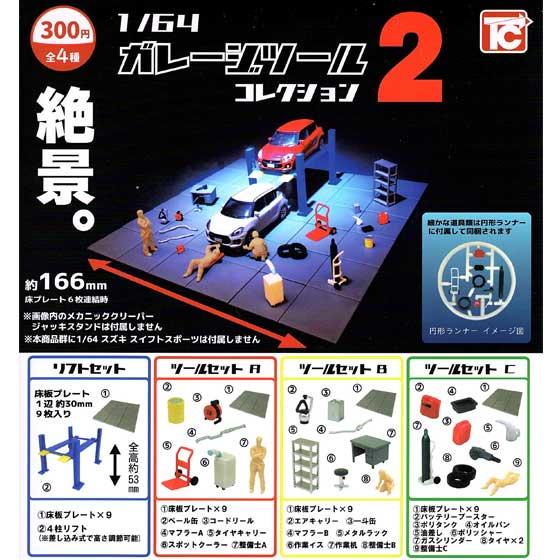 トイズキャビン 1/64 ガレージツールコレクション2 全4種フルセット TC00824
