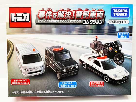 トミカギフト 事件を解決!警察車両コレクション TMC00814