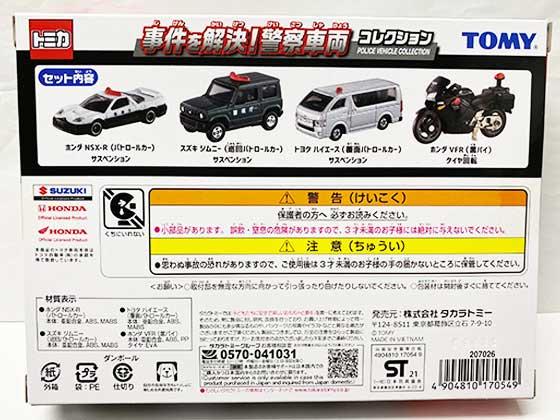 トミカギフト 事件を解決!警察車両コレクション TMC00814 1枚目