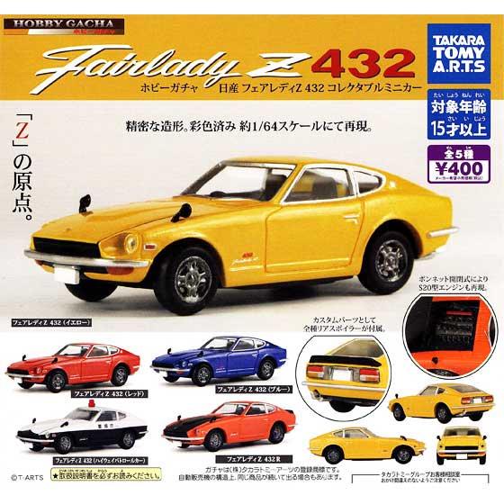 タカラトミーアーツ ホビーガチャ 日産 フェアレディZ 432 コレクタブルミニカー 全5種フルセット TC00826