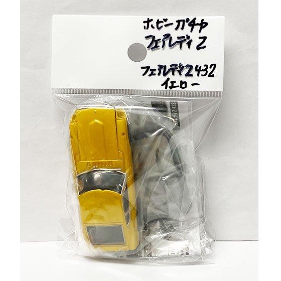 タカラトミーアーツ ホビーガチャ 日産 フェアレディZ 432 コレクタブルミニカー 日産 フェアレディZ432(イエロー) TC00833