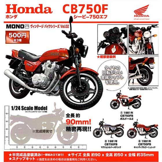 プラッツ ヴィンテージバイクシリーズ vol.02 Honda CB750F 全3種フルセット TC00837