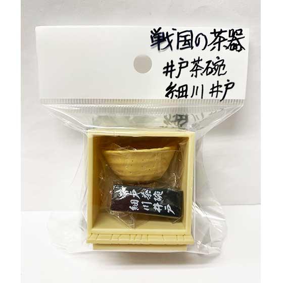 トイズキャビン 戦国の茶器(再販) 井戸茶碗 細川井戸 TC00845