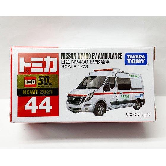 トミカ 44 日産 NV400 EV救急車