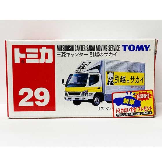 トミカ 29 三菱 キャンター 引越のサカイ(新車シール付) TMC00858