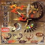 SO-TA 空想生物図鑑III 浪漫幻鳥 (ロマンゲンチョウ) 全3種フルセット TC01013