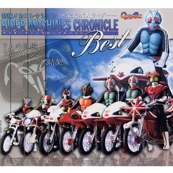バンダイ 特撮メカコレクション ライダーマシンクロニクル ベスト 栄光の7人ライダー 全7種フルセット RHG00112
