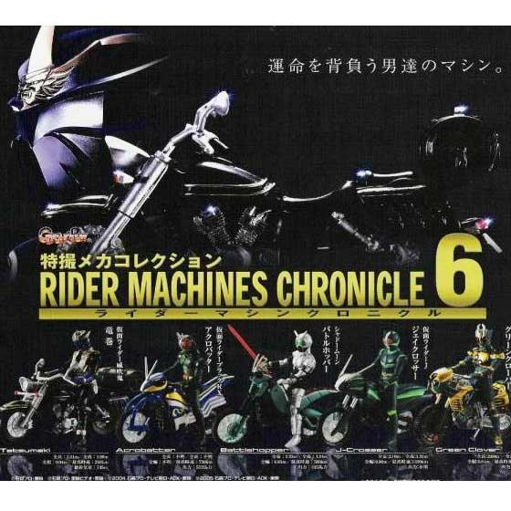 バンダイ 特撮メカコレクション ライダーマシンクロニクル6 全5種フルセット RHG00113
