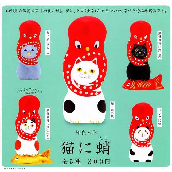 キタンクラブ 相良人形 猫に蛸 全5種フルセット TC01046