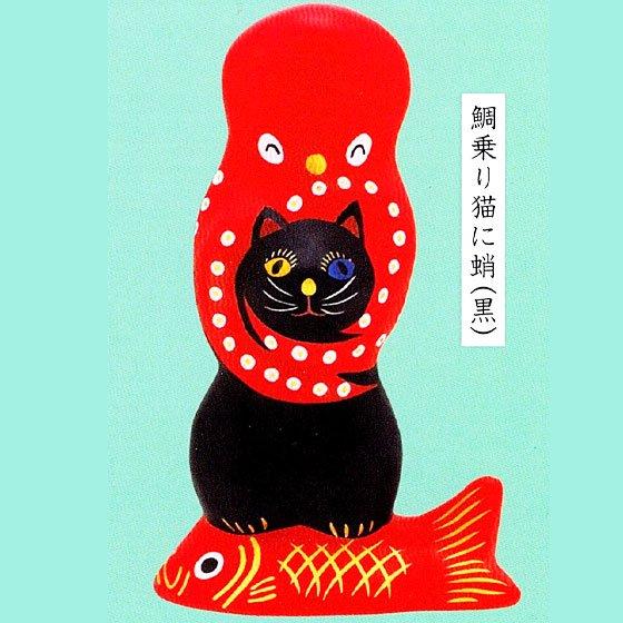 キタンクラブ 相良人形 猫に蛸 鯛乗り猫に蛸(黒) TC01050