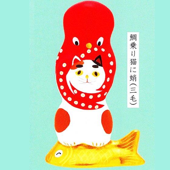 キタンクラブ 相良人形 猫に蛸 鯛乗り猫に蛸(三毛) TC01051