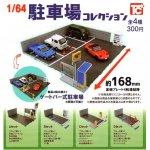 トイズキャビン 1/64 駐車場コレクション 全4種フルセット TC01053