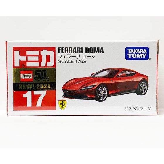 トミカ 17 フェラーリ ローマ