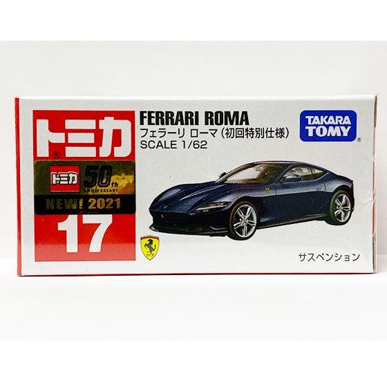 トミカ 17 フェラーリ ローマ(初回特別仕様) TMC00867