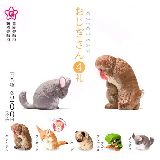 11月発売 エール おじぎさん4礼 -OJIGISAN-  全5種フルセット