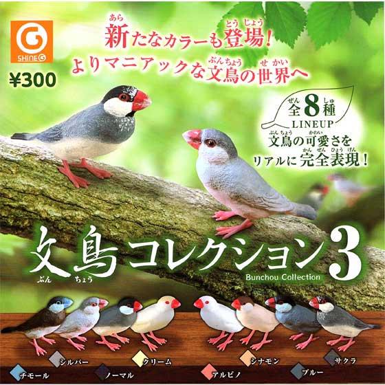 11月発売予定 シャイング 文鳥コレクション3  全8種フルセット