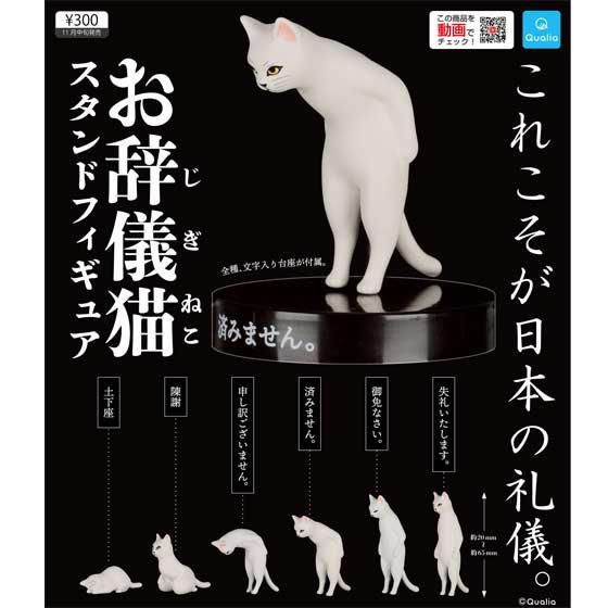 11月発売予定 クオリア お辞儀猫 スタンドフィギュア  全6種フルセット