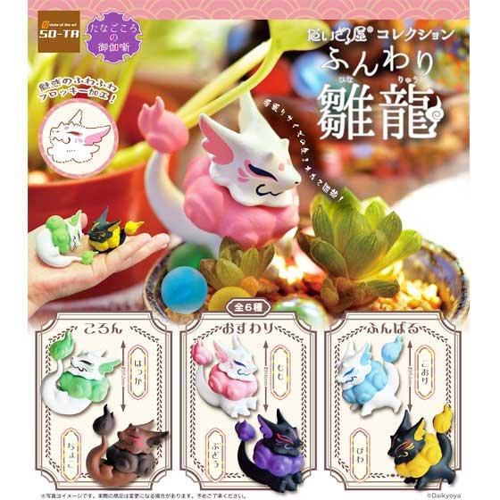 11月発売予定 SO-TA だいきょ屋コレクション ふんわり雛龍  全6種フルセット