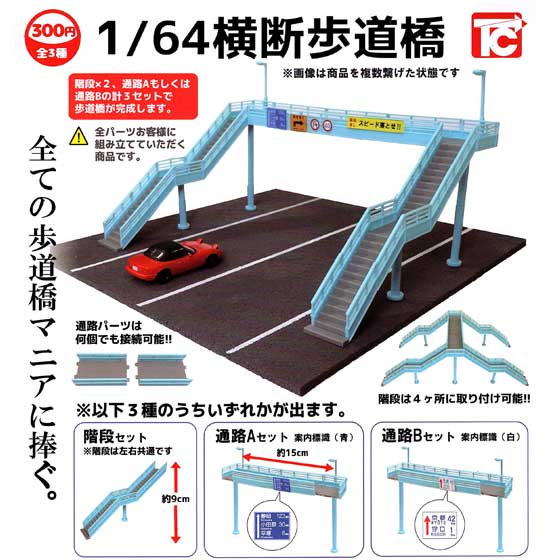 11月発売予定 トイズキャビン 1/64 横断歩道橋  全3種フルセット