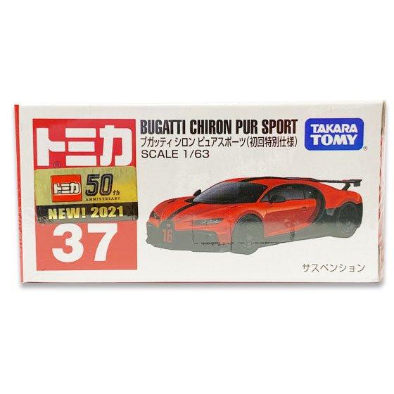トミカ 37 ブガッティ シロン ピュアスポーツ(初回特別仕様) TMC00873