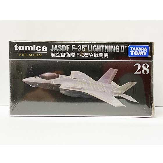 トミカプレミアム 28 航空自衛隊 F-35A 戦闘機 TMC00879