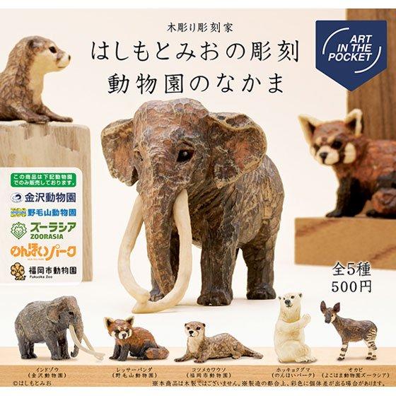 キタンクラブ ART IN THE POCKET はしもとみおの彫刻 動物園のなかま 全5種フルセット TC01172